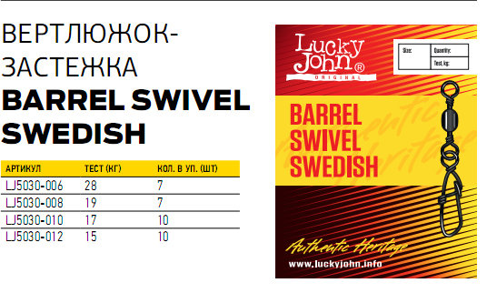 Вертлюги c застеж. Lucky John BARREL AND SWEDISH 012 7шт. LJ5030-012