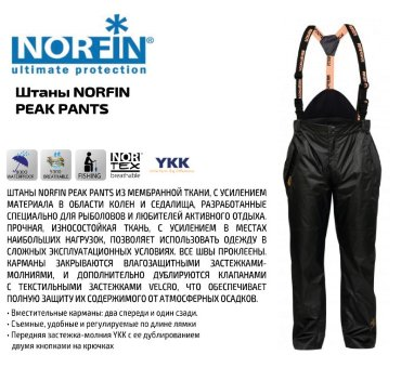 Штаны Norfin PEAK PANTS 01 р.S 521001-S